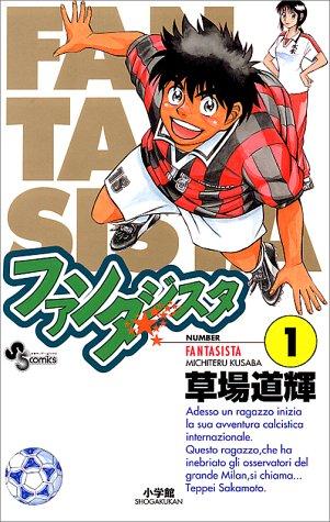 ファンタジスタ (Number 1) (少年サンデーコミックス)