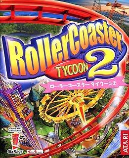 ローラーコースター タイクーン 2 日本語版 B0000A9BOP