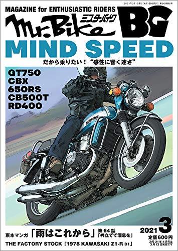 Mr.Bike BG 最新号 表紙画像