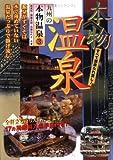 九州の本物温泉―すべて源泉たれ流し! (3)
