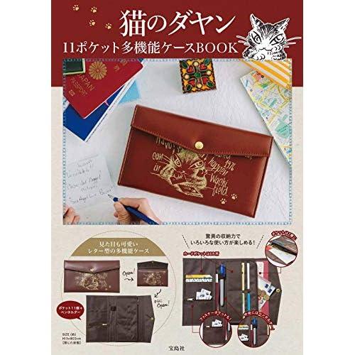 猫のダヤン 11ポケット多機能ケース BOOK 画像