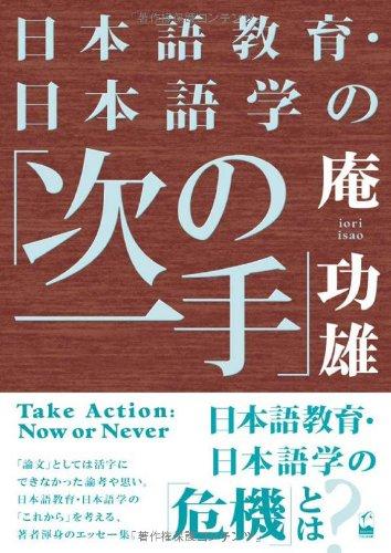 日本語教育・日本語学の「次の一手」