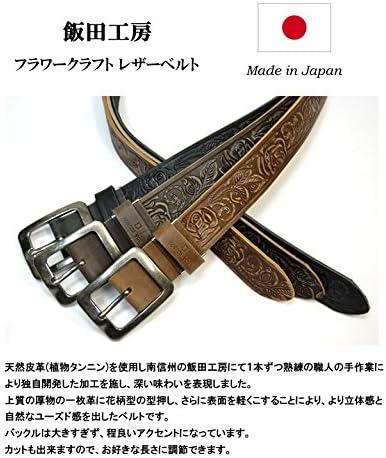 ロングサイズ フラワークラフト レザーベルト 日本製 LIK4005