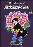 魔太郎がくる!! (1) (中公文庫―コミック版)