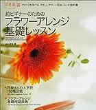 超ビギナーのためのフラワーアレンジ基礎レッスン―ひとりでも学べる、やさしいやさしい花あしらいの教科書