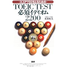 TOEIC TEST required idiom of 2200 to take the score 730 ISBN: 4876151032 (2005) [Japanese Import]