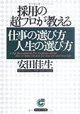 「採用の超プロが教える仕事の選び方人生の選び方」安田佳生