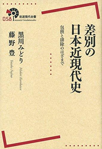 差別の日本近現代史――包摂と排除のはざまで (岩波現代全書)