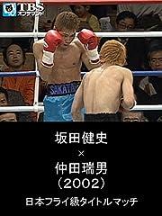 坂田健史×仲田瑞男 日本フライ級タイトルマッチ