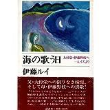 海の歌う日―大杉栄・伊藤野枝へ--ルイズより