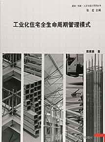 由建造到设计:可移动建筑产品研发设计及过程管理方法