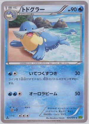 Pokemon Card Japanese - Sealeo 025/070 XY5 - 1st Edition