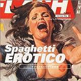 Spaghetti EROTICO:イタリア式エログロ漫画館 (ストリートデザインファイル)