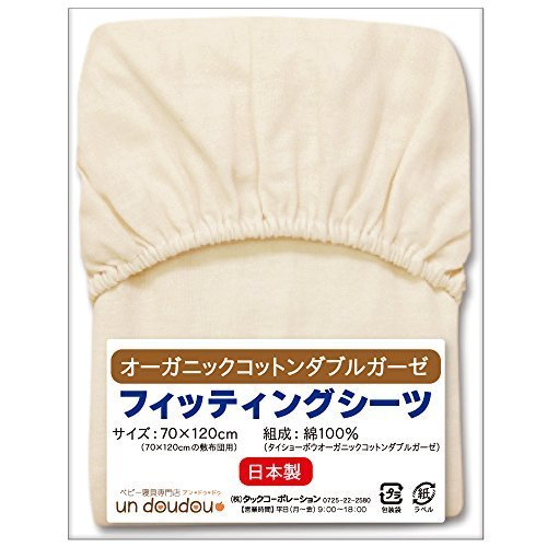 Made in Japan] fitting sheets ?organic cotton double gauze 100% cotton? 70 ~ 120cm No.1100-F