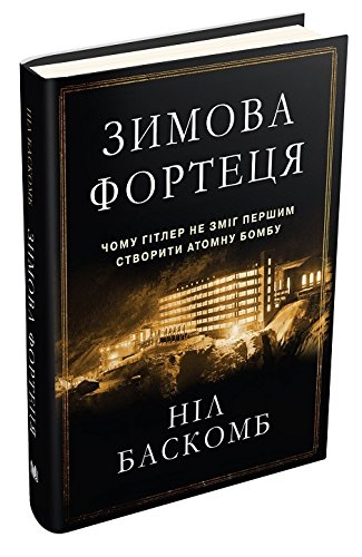 In Ukrainian. The Winter Fortress: The Epic Mission to Sabotage Hitlers Atomic Bomb /  .