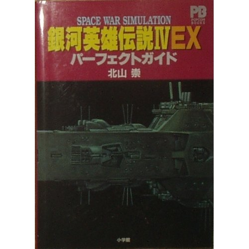 Legend of the Galactic Heroes IVEX Perfect Guide-Space war simulation (Popcom books) (1995) ISBN: 4093850747 [Japanese Import]