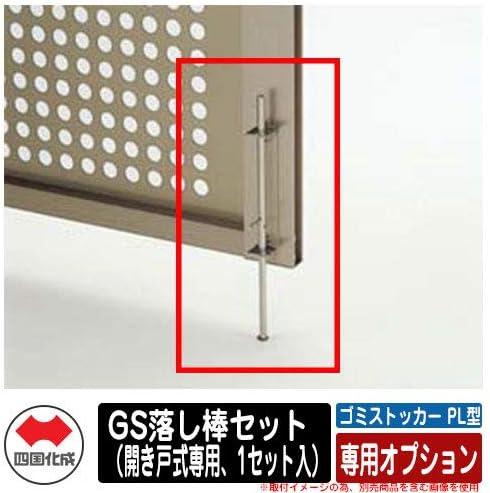 ゴミストッカー PL型 専用オプション GS落し棒セット(開き戸式専用、1セット入)