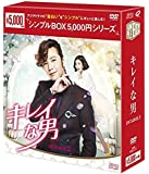 キレイな男 DVD-BOX2<シンプルBOXシリーズ>