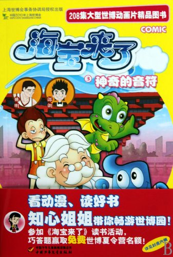 208 Episodes Expo cartoon TV series Here Comes Haibao Comic Book 3-The Magical Musical Notes (Chinese Edition) pdf epub