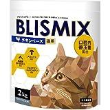 ブリスミックス 猫用 チキン 2kg
