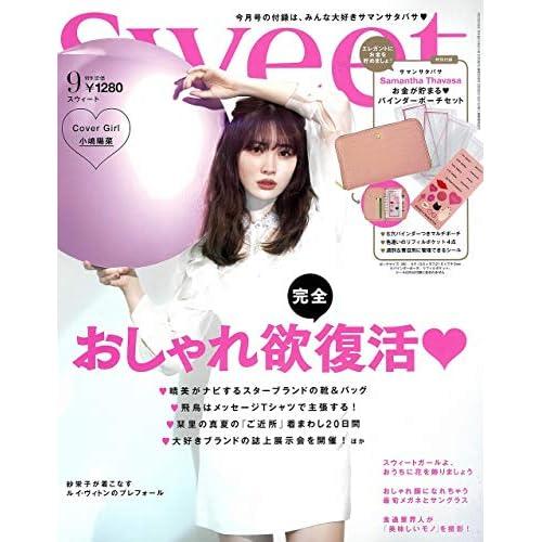 Sweet 2020年9月号 表紙画像