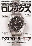 Watchfan.com 永久保存版ロレックス 2019 Summer (GEIBUN MOOKS) (GEIBUN MOOKS ウォッチファン・ドットコム)