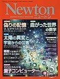 Newton(ニュートン) 2018年 05 月号 [雑誌]