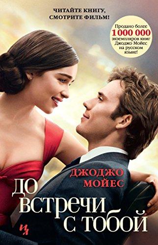 Джоджо Мойес - До встречи с тобой (Джоджо Мойес) (Russian Edition)
