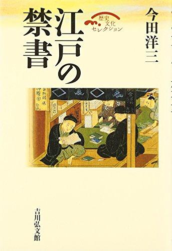 江戸の禁書 (歴史文化セレクション)