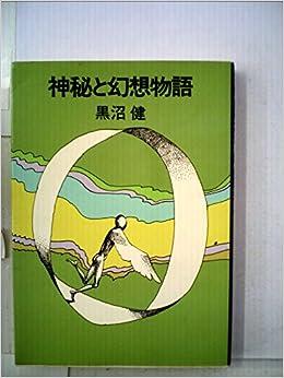 神秘と幻想物語 (1970年)   黒沼...