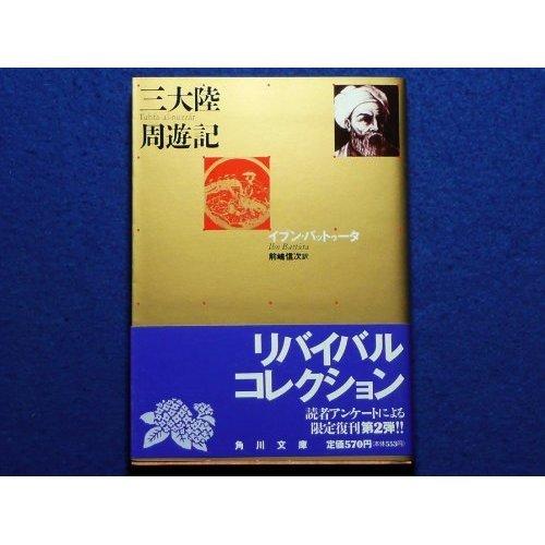 三大陸周遊記 (角川文庫)