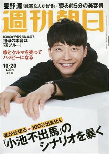 週刊朝日 2017年 10/20 号【表紙...