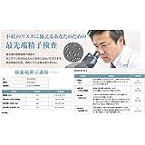 (リプロバイオ研究所:郵送精子検査) 税込3000円の郵送精子検査でも医療機関レベルの品質で検査します。男性不妊専門病院と技術提携しています。