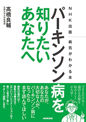 NHK出版 病気がわかる本 パーキンソン病を知りたいあなたへ (NHK出版病気がわかる本)