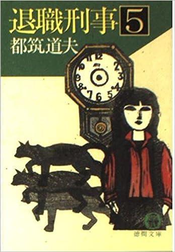 退職刑事〈5〉 (徳間文庫)
