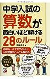 中学入試の算数が面白いほど解ける28のルール (Asuka business & language book)