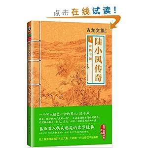 武林外史白飞飞图片_汉朝古龙展示_汉朝古龙图片下载