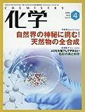 化学 2016年 04月号 [雑誌]
