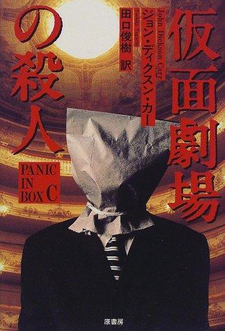仮面劇場の殺人