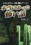 本当にあった怖い話 Vol.II [DVD]
