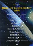 (Easy piano solo) piano piece Mobile Suit Gundam SEED DESTINY Music Collection (Piano Piece) (2005) ISBN: 4887635397 [Japanese Import]
