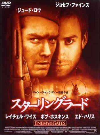 スターリングラード [DVD] B00005QYJA