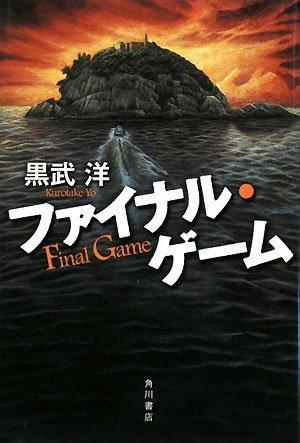 ファイナル・ゲーム