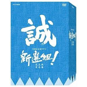 『新選組 ! 完全版 第壱集 DVD‐BOX』
