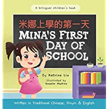 Mina's First Day of School (Bilingual Chinese with Pinyin and English - Traditional Chinese Version): A Dual Language Children's Book