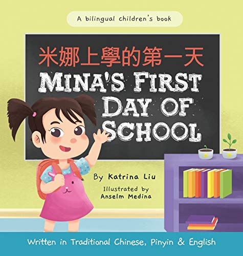 Mina's First Day of School (Bilingual Chinese with Pinyin and English - Traditional Chinese Version): A Dual Language Children's Book (Chinese Edition) (Traditional China)