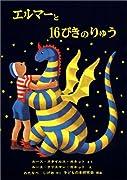 エルマーと16ぴきのりゅう (世界傑作童話シリーズ)
