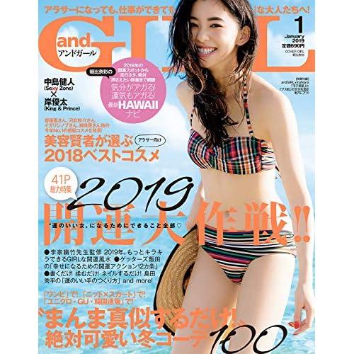 andGIRL 2019年1月号 表紙画像