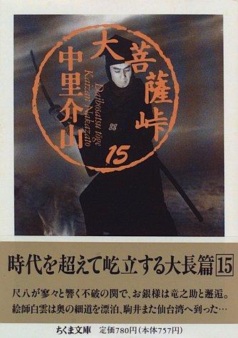 大菩薩峠〈15〉 (ちくま文庫)