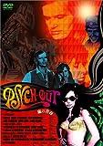 嵐の青春 [DVD]